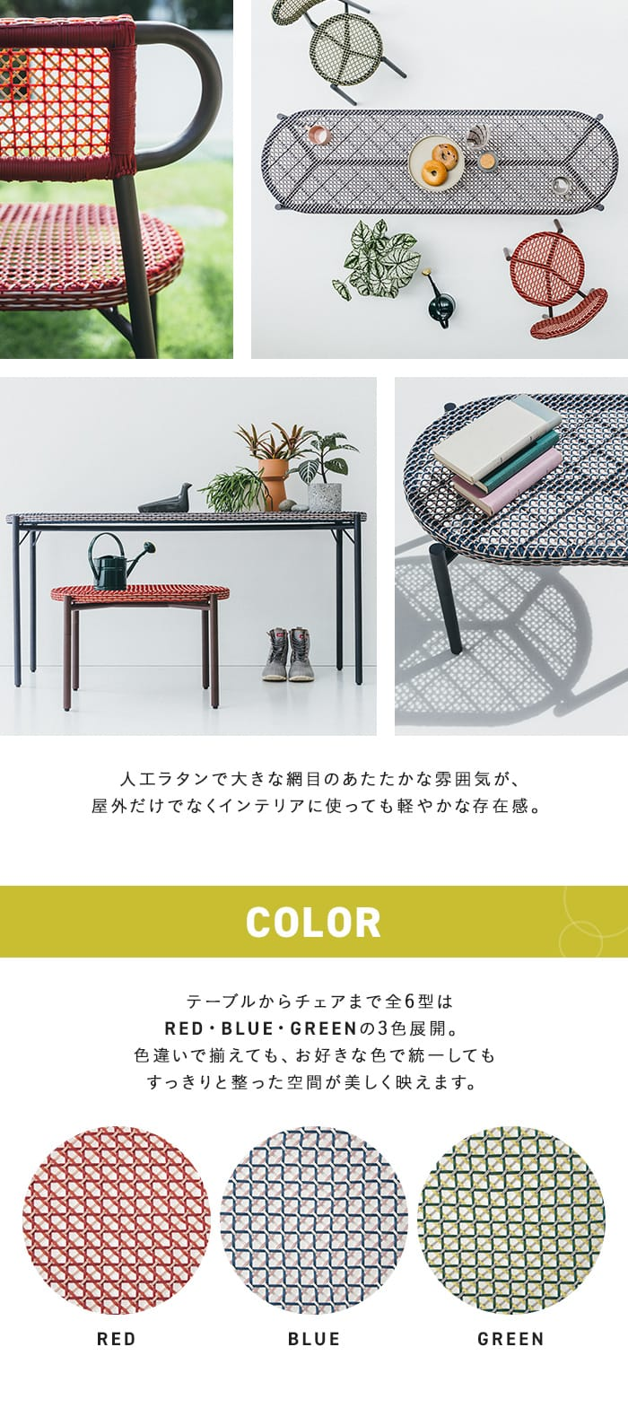 テーブルからチェアまで全6型はRED・BLUE・GREENの3色展開。色違いで揃えても、お好きな色で統一してもすっきりと整った空間が美しく映えます。