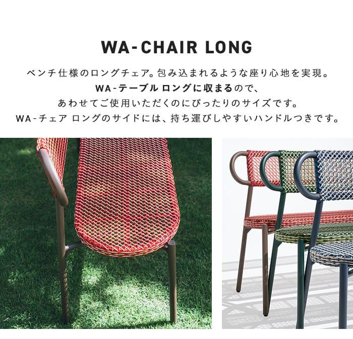 ベンチ仕様のロングチェア。包み込まれるような座り心地を実現。WA-テーブルロングに収まるので、あわせてご使用いただくのにぴったりのサイズです。WA-チェア ロングのサイドには、持ち運びしやすいハンドルつきです。