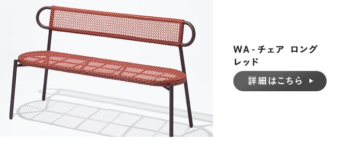 WA-チェア ロングレッド