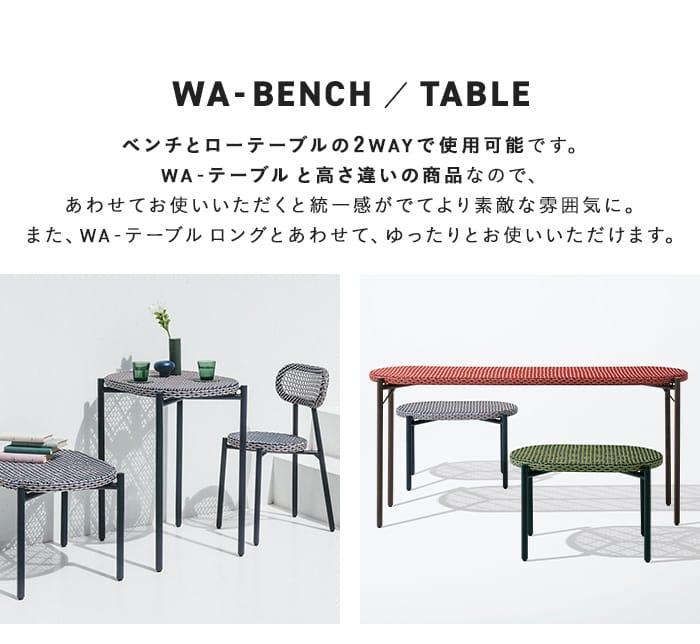 ベンチとローテーブルの2WAYで使用可能です。WA-テーブルと高さ違いの商品なので、あわせてお使いいただくと統一感がでてより素敵な雰囲気に。また、WA-テーブルロングとあわせて、ゆったりとお使いいただけます。