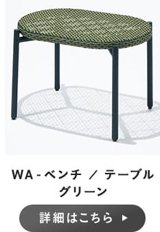 WA-ベンチ / テーブル グリーン
