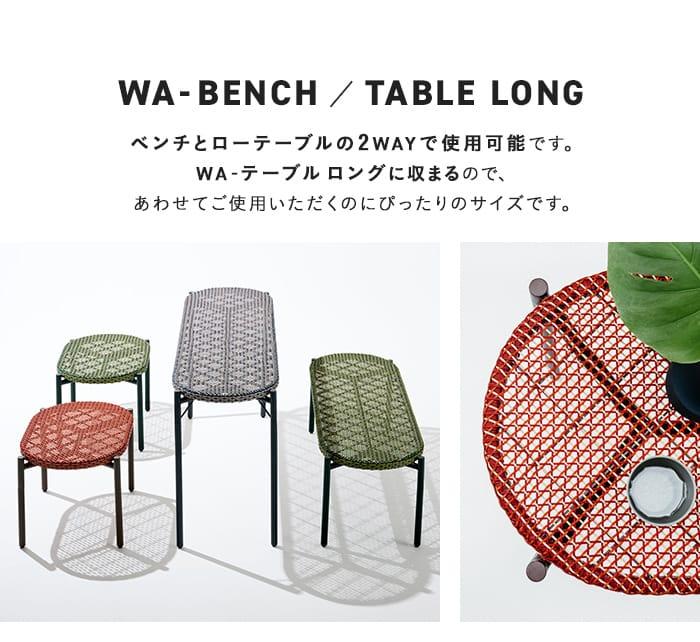 ベンチとローテーブルの2WAYで使用可能です。WA-テーブル ロングに収まるので、あわせてご使用いただくのにぴったりのサイズです。