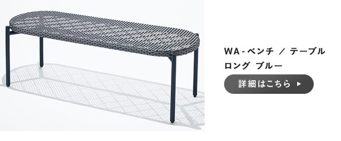 WA-ベンチ/テーブル ロング ブルー