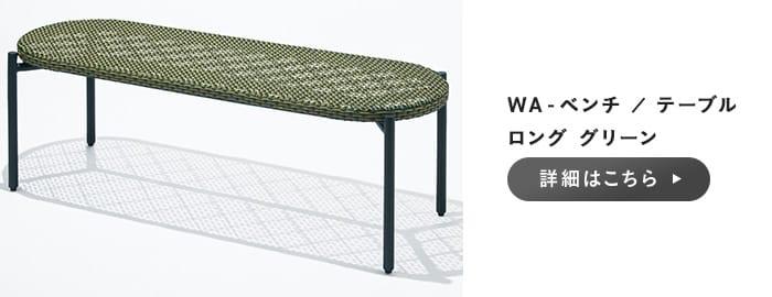 WA-ベンチ/テーブル ロング グリーン