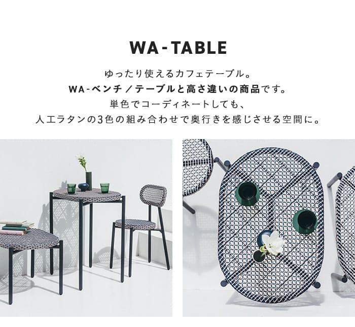 ゆったり使えるカフェテーブル。WA-ベンチ/テーブルと高さ違いの商品です。単色でコーディネートしても、人工ラタンの3色の組み合わせてで奥行きを感じさせる空間に。