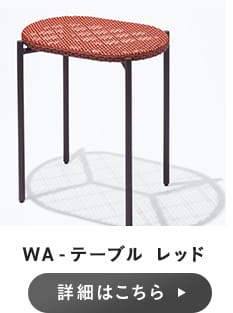 WA-ベンチ / テーブル レッド