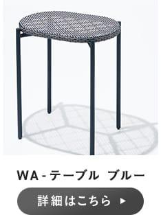 WA-ベンチ / テーブル ブルー