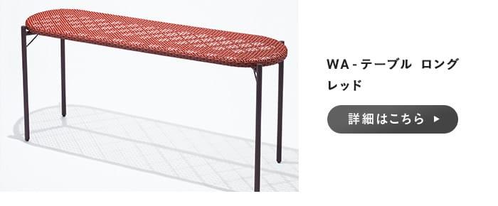 WA-テーブル ロングレッド