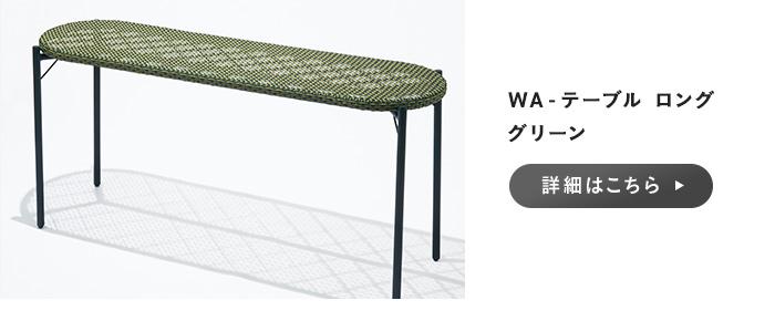 WA-テーブル ロンググリーン