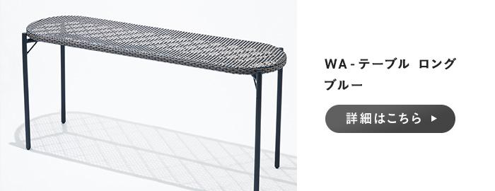 WA-テーブル ロングブルー