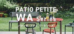 PATIO PETITE WAシリーズ