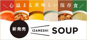 スープ×IZAMESHI