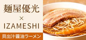 麺屋優光×IZAMESHI