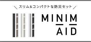 MINIM+AID(ミニメイド)