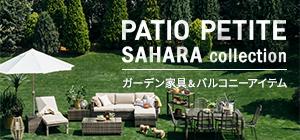 PATIO PETITE SAHARA